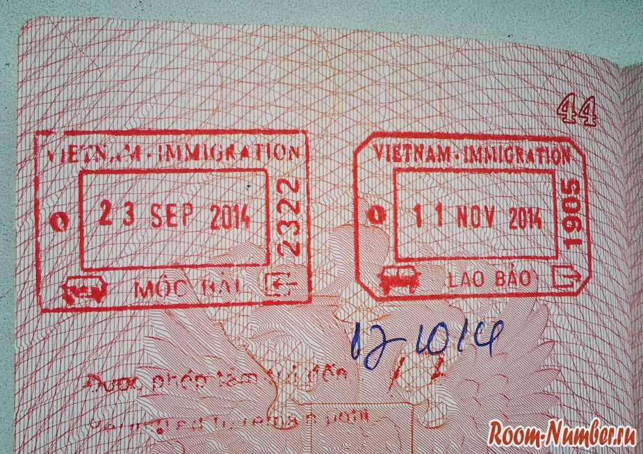 Виза во Вьетнам на сухопотном погранпереходе