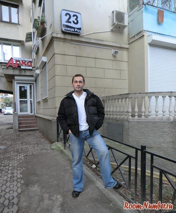 Улица Роз в Сочи