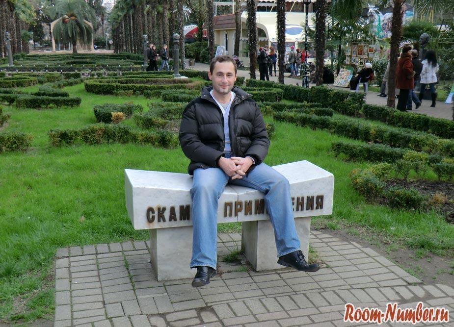 Скамья примирения в Сочи
