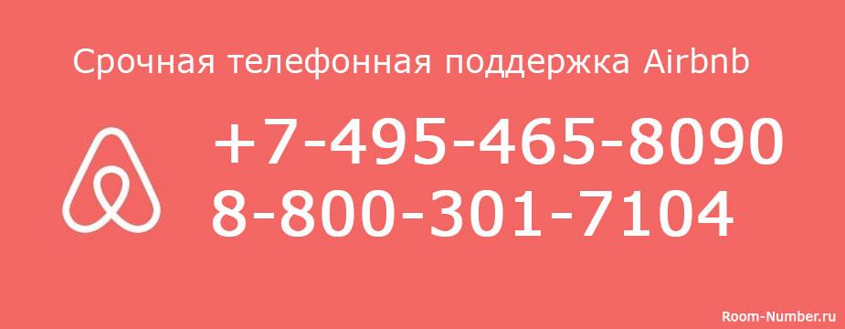 Airbnb телефон службы поддержки в Москве