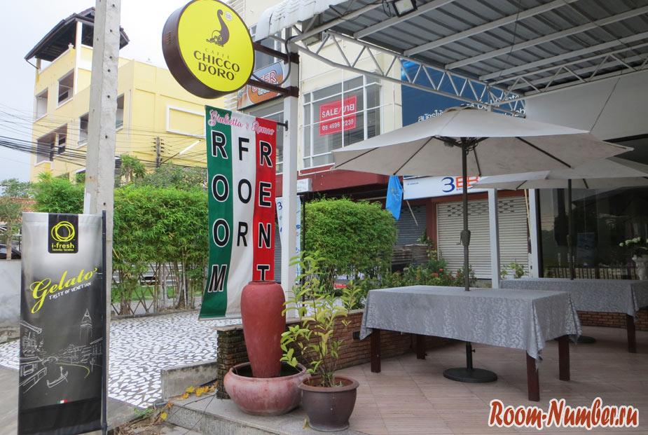 Где остановиться в Хуа Хине недорого