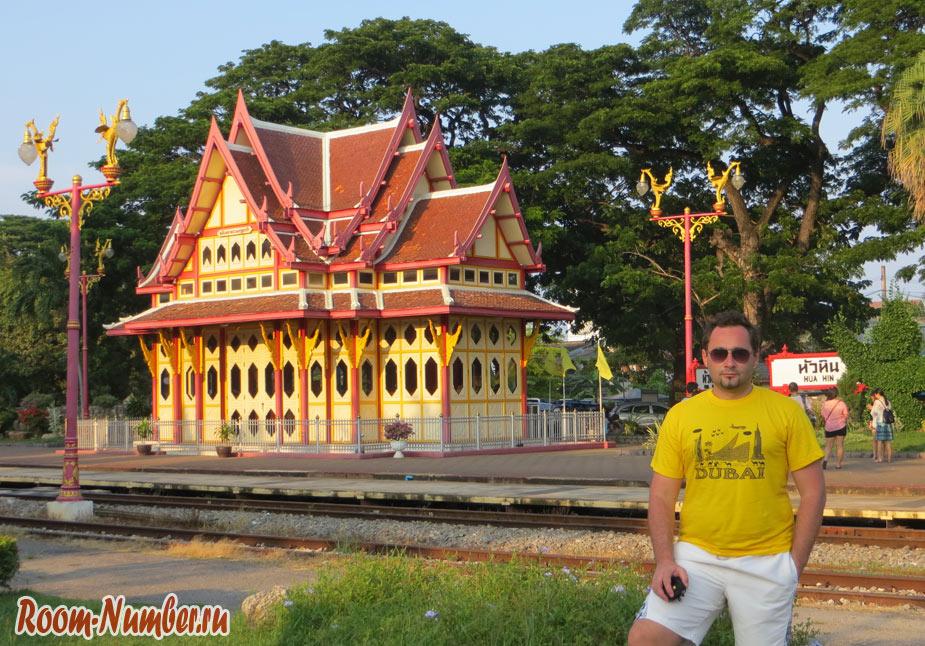 фото на вокзале Хуа Хина