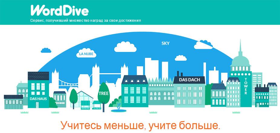 Изучение иностранных языков с WordDive — до, во время и после путешествий