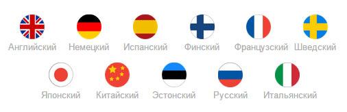 языки в ворддайв