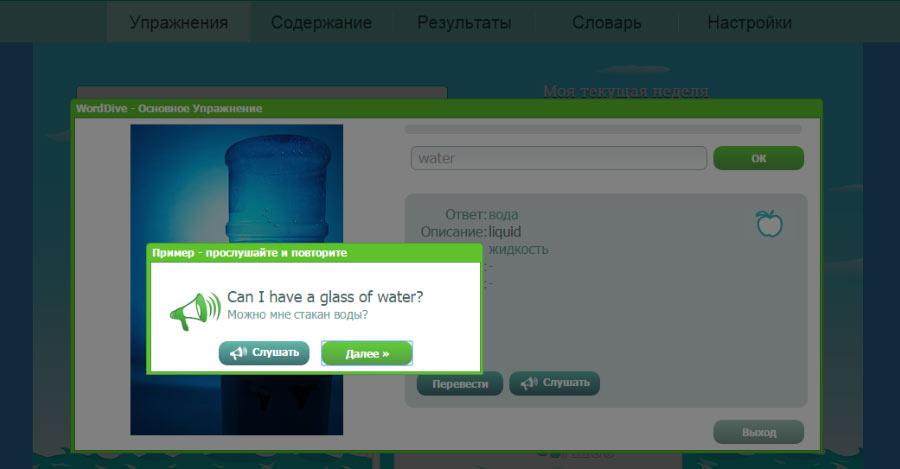 пример предложения для слова water