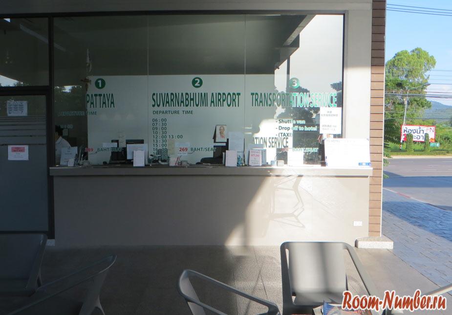новый автовокзал в хуа хине возле аэропорта