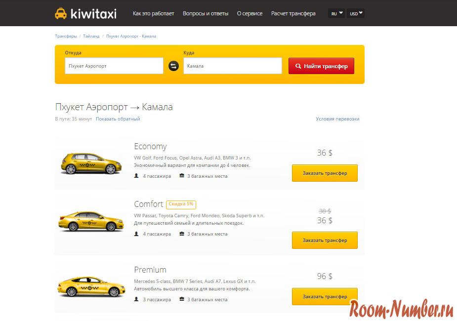 kiwi-taxi-01