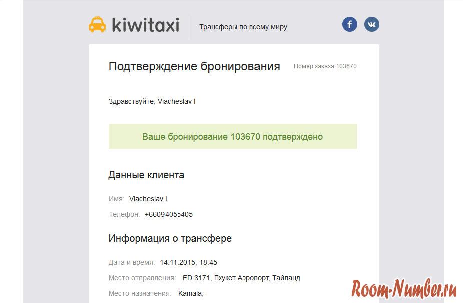 kiwi-taxi-06