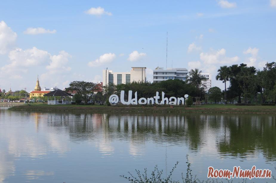 Городской парк Нонг Пражак в Удон-Тани