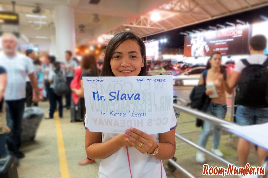 Трансфер на Пхукете из аэропорта и отзывы о Киви такси