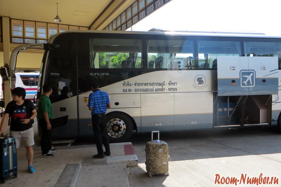 трансфер бангкок - хуа хин на автобусе