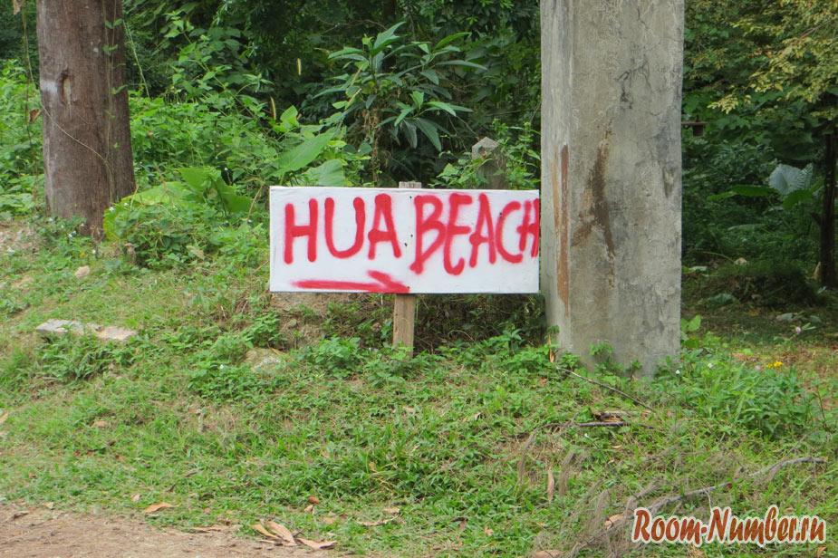 hua-beach-1