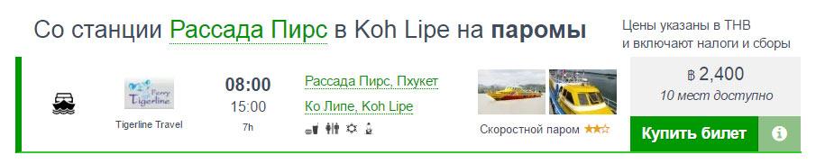phuket-ko-lipe-02