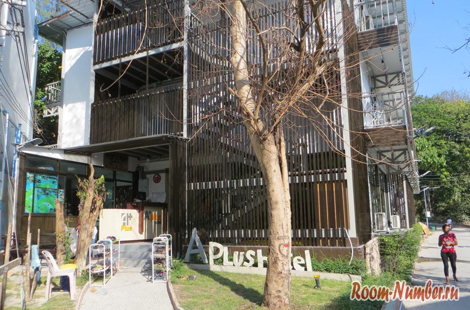 A Plus hotel Koh Lipe. Не всегда дорогой отель оправдывает свою стоимость