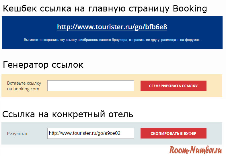 tourister-booking-002