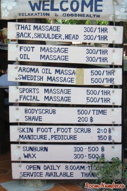 стоимость массажа