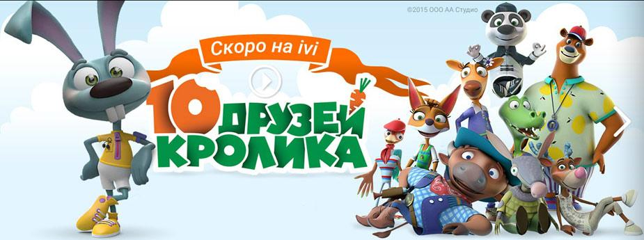 Компания ivi.ru выпустила собственный мультсериал