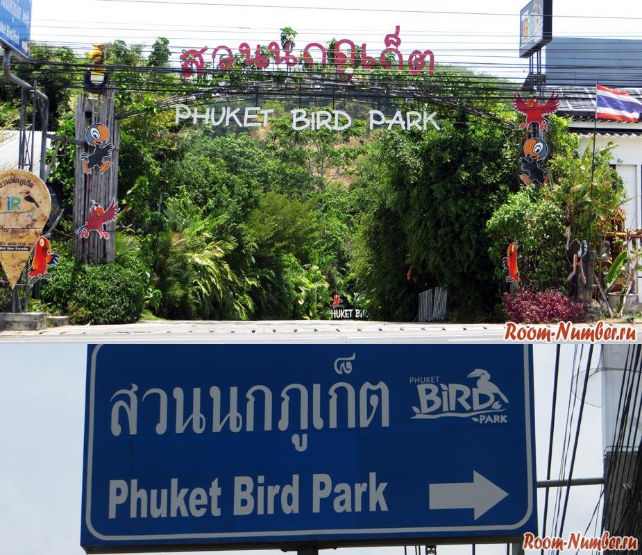 Как добраться до Phuket Bird Park самостоятельно