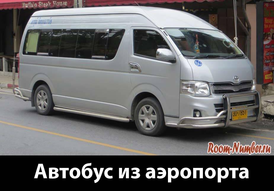 автобус из аэропорта пхукета
