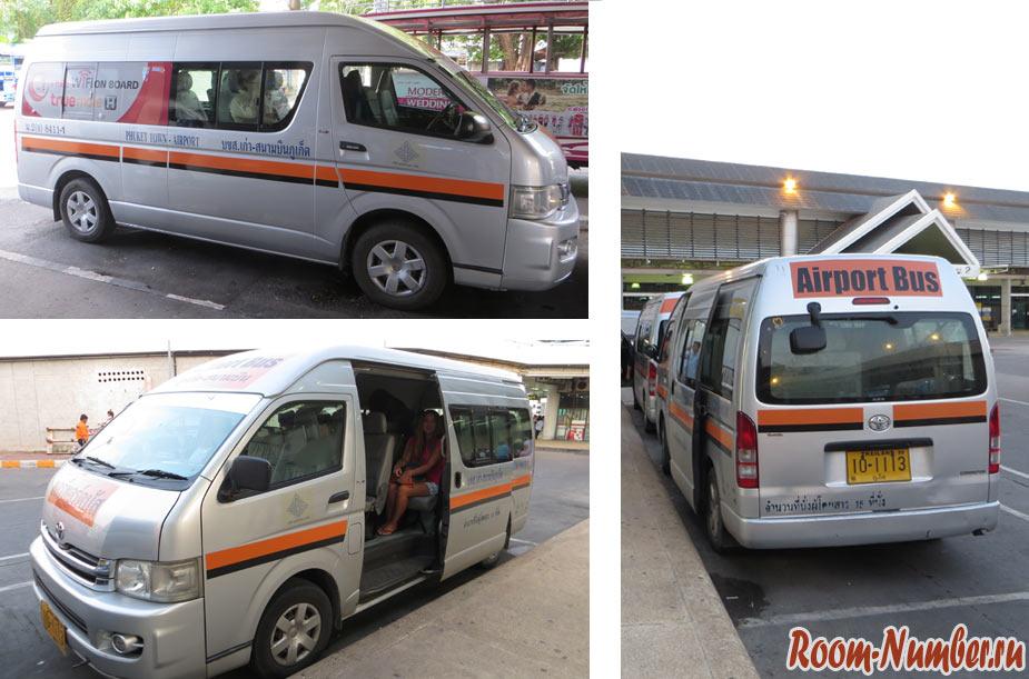 Такси из аэропорта Пхукета в Пхукет-таун