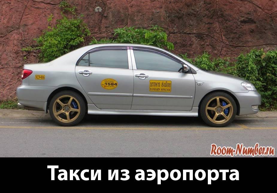 такси пхукет аэропорт