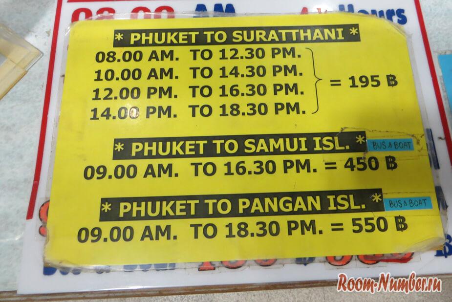 Варианты, как добраться с Пхукета на Самуи: автобус + паром, такси, самолёт