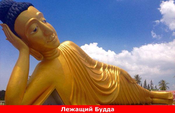 Лежащий Будда Пхукет