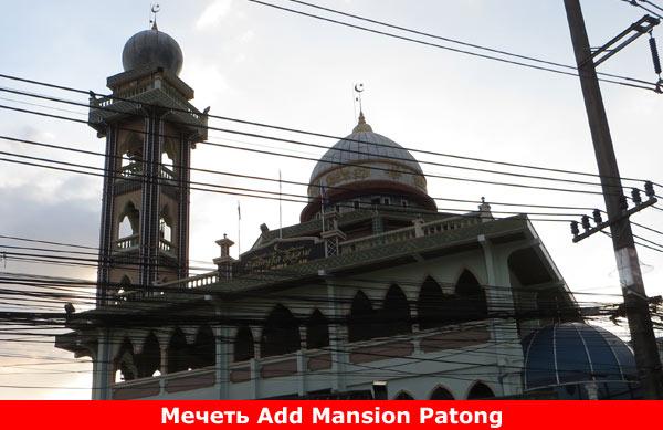 Мечеть в Патонге