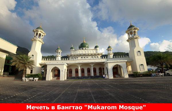Белая мечеть в Бангтао