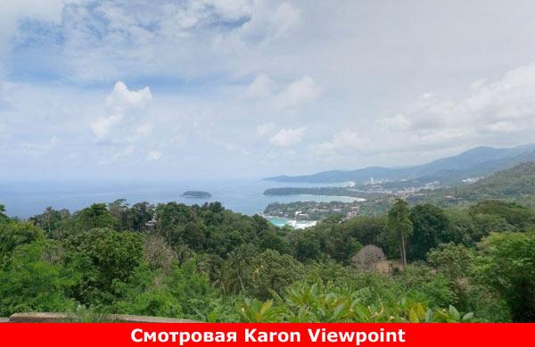 Karon Viewpoint Пхукет