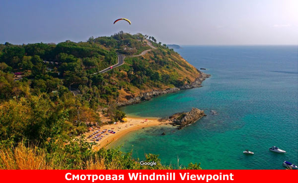 Windmill Viewpoint Пхукет