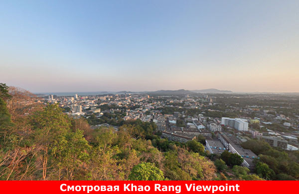 Khao Rang Viewpointе