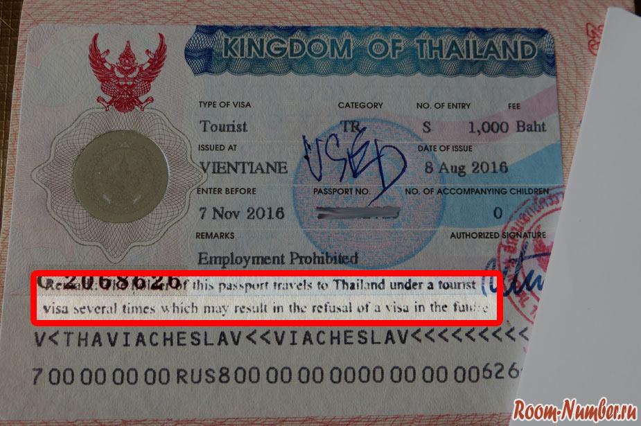 Срочное сообщение о тайских визах! Зимовщиков выгоняют из Таиланда