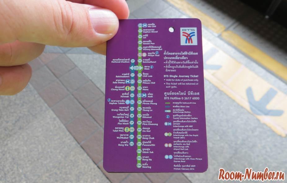 карта на 1 поездку в метро бангкок