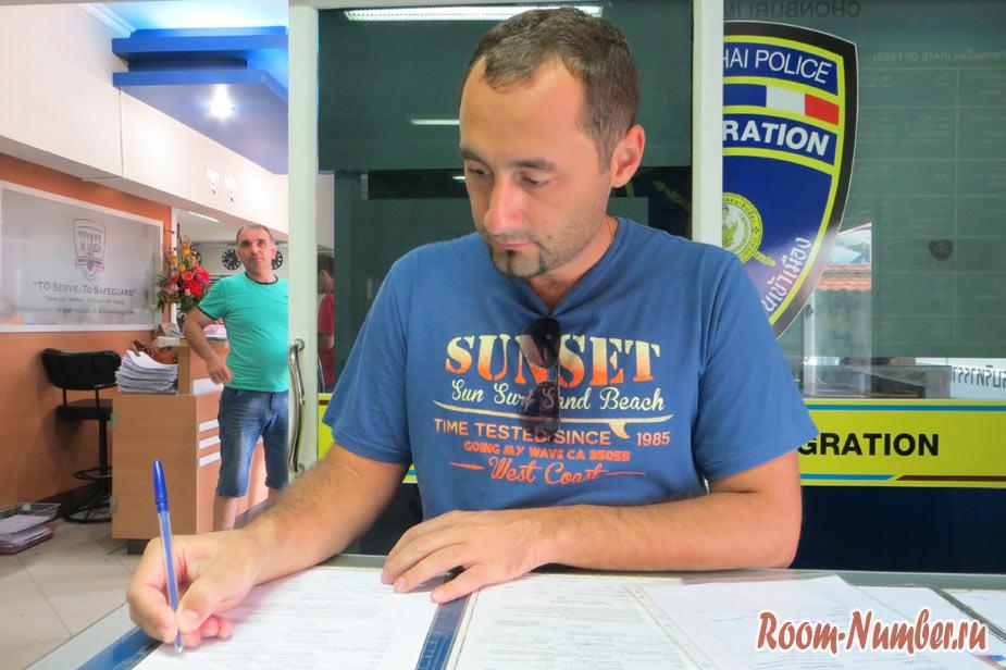 Продление тайской визы с красным штампом. И очередные нововведения в имигрейшене Паттайи