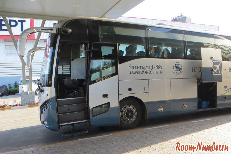 автобус хуа хин - паттайя на новом автовокзале