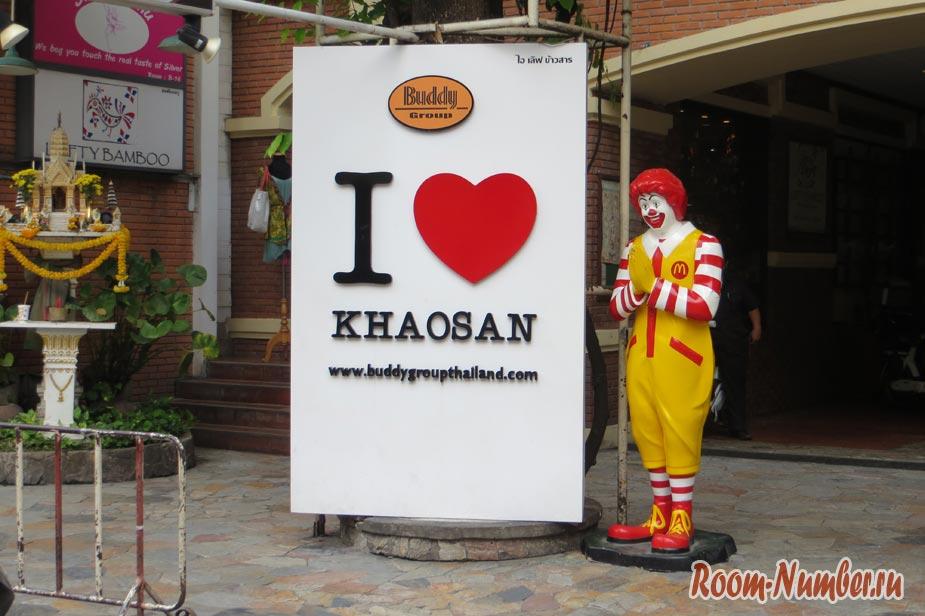 А вы были на нашумевшей улице КаоСан Роуд в Бангкоке?