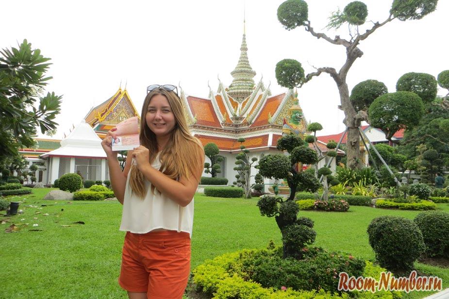 Как поменять паспорт в Таиланде. Всё просто