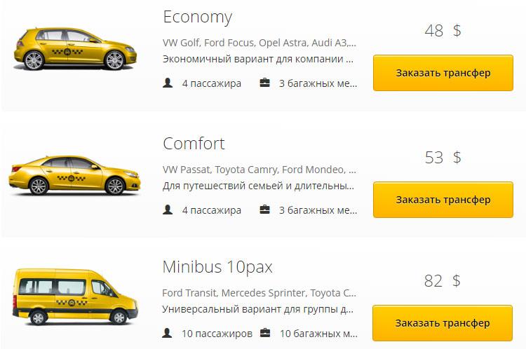 паттайя бангкок такси