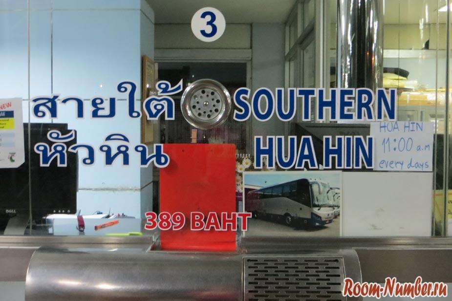Паттайя — Хуа-Хин. Паром, автобус или такси — как доехать