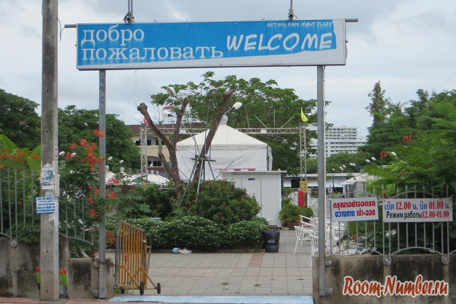 Рынок Паттайя Парк или русский рынок на Пратамнаке