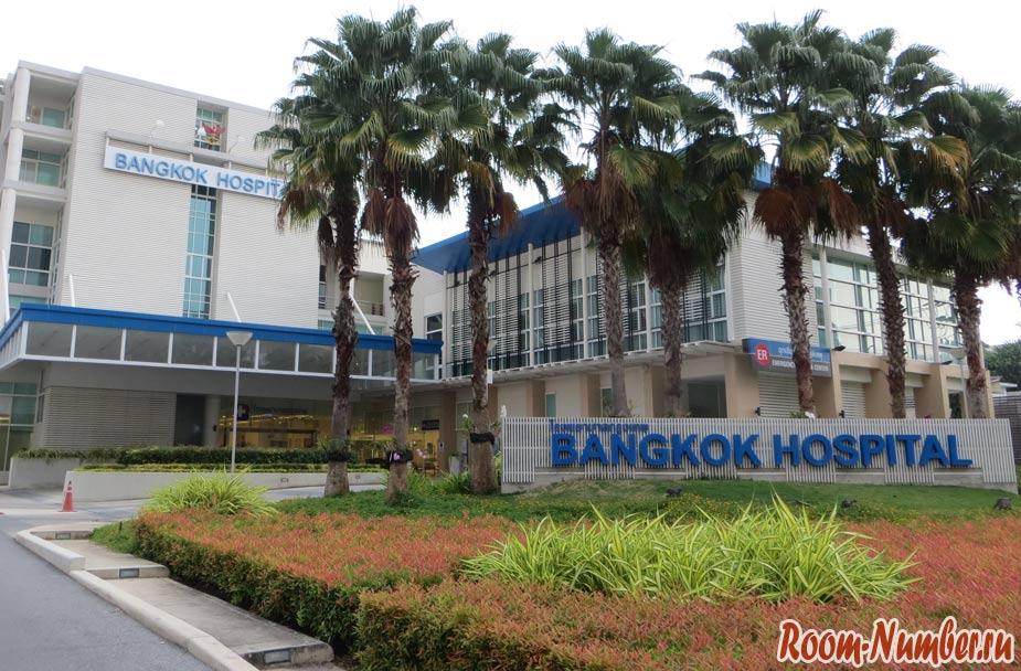 Бангкок госпиталь одна из клиник в которую направляют туристов у кого есть страховка в Таиланд