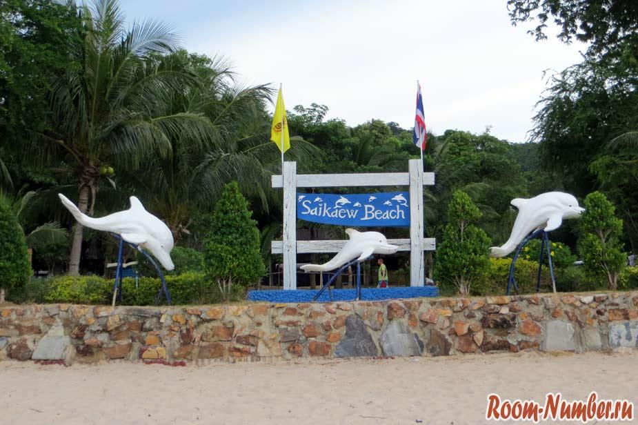 дельфины на военном пляже и надпись Saikaew Beach