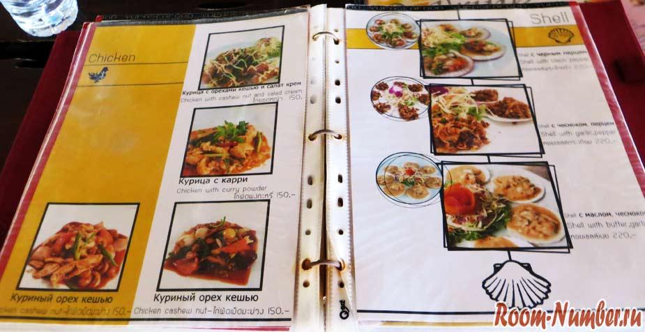 фото меню ресторана на военном пляже и цены на питание