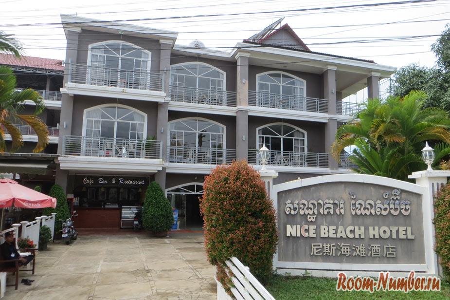 Nice beach Hotel. Камбоджа, Сиануквиль. Отель возле пляжа Серендипити