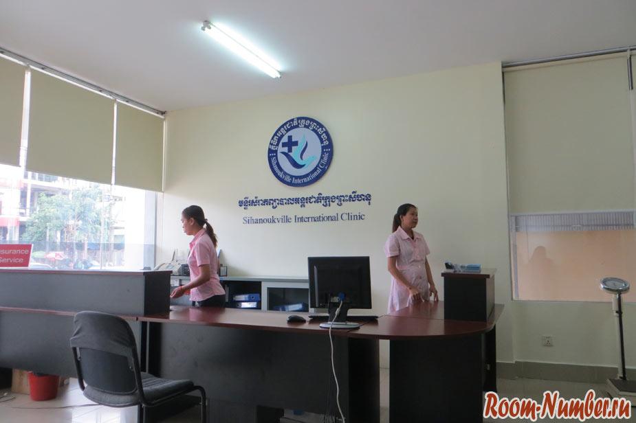 больница в Камбодже по страховке