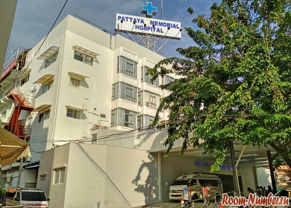 Страховка в Таиланде оплатила лечение в Паттайя мемориал госпиталь