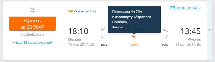 купить авиабилеты москва фукуок