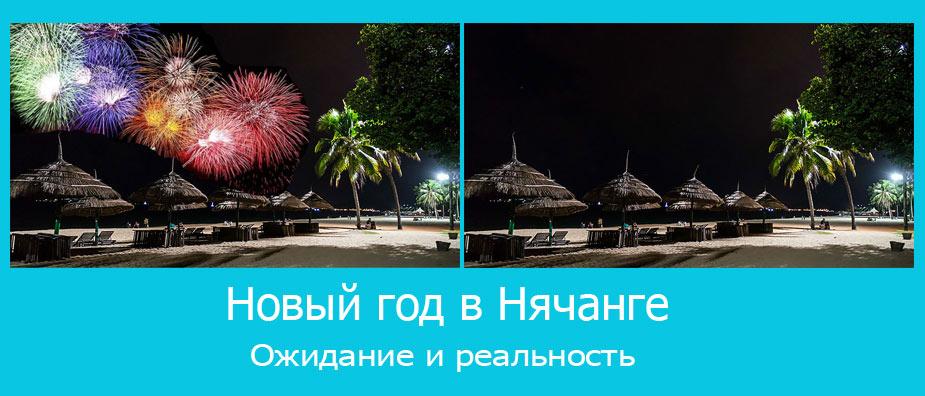 Новый год в Нячанге: ожидание и реальность. Как мы отметили новый год во Вьетнаме