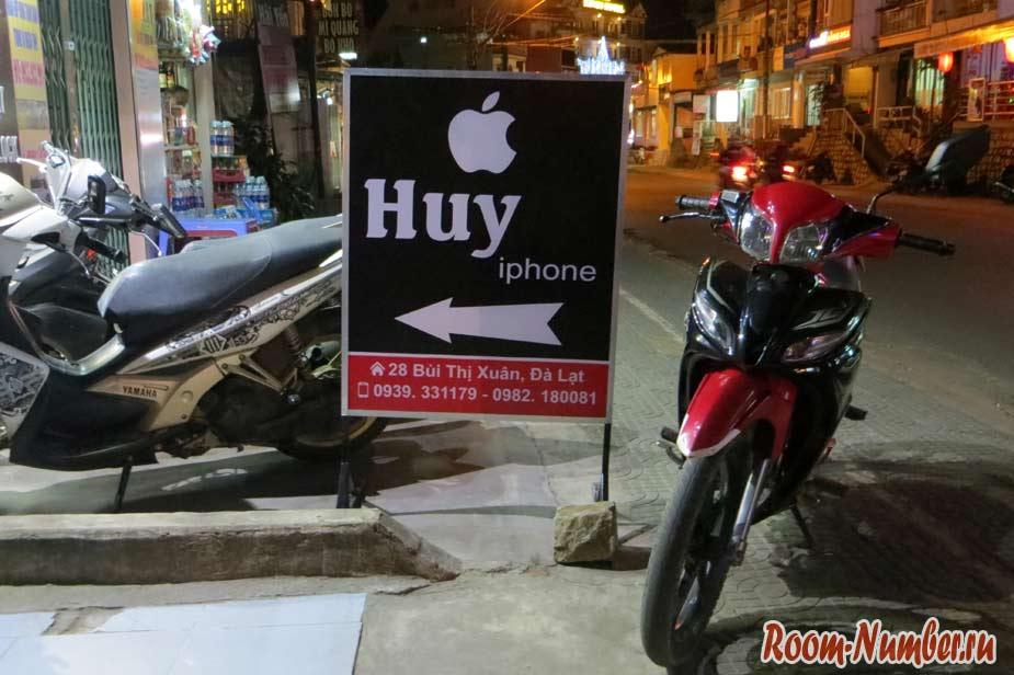 HUY во Вьетнаме и другие странные надписи